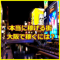 大阪で稼げるのは高級デリヘル